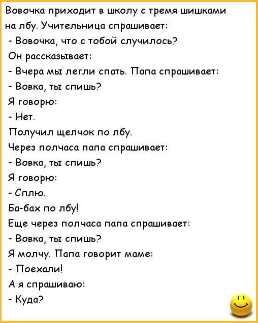 Анекдоты про перевод из класса в класс