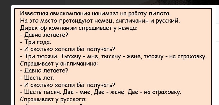 Русские Анекдоты Смешные
