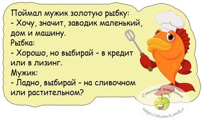 Анекдот Рыбка
