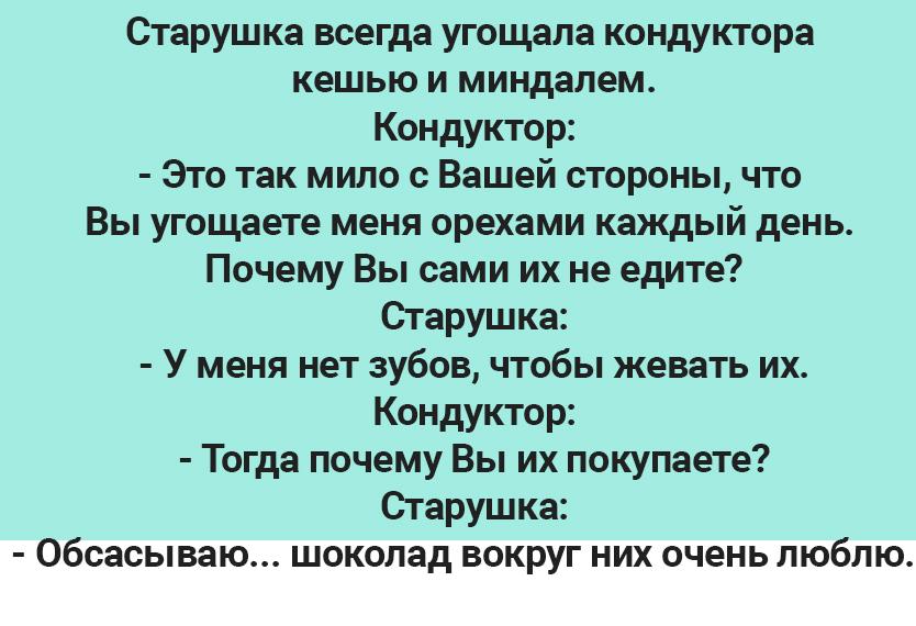 Анекдоты Про Ваша