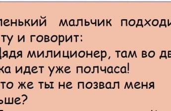 Анекдот Про Мальчика