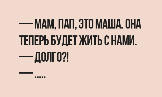 Анекдот Про Машу