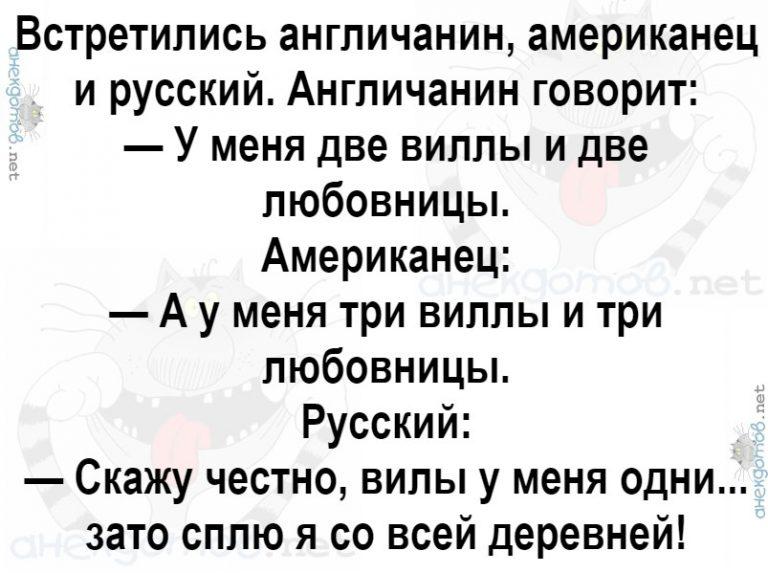 Анекдот Про Российского