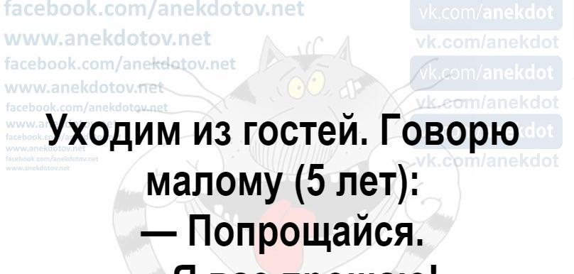 Анекдотов Нет Развлекательный