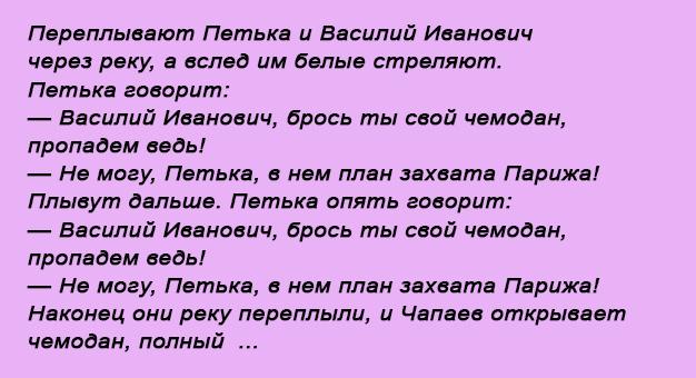Анекдоты Про Петьку И Василия