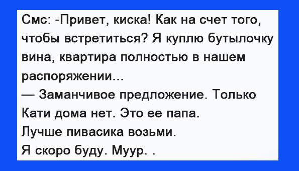 Анекдот Про Письку