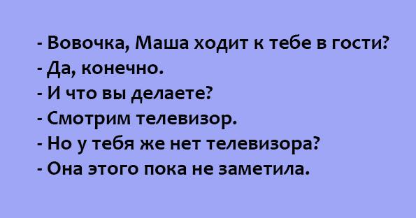 Анекдот Про Машу Ростову Видео