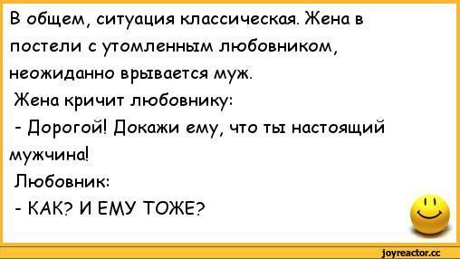 Анекдот Про Любовников Смешные