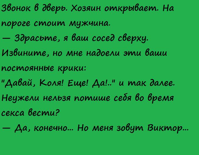 Самые лучшие анекдоты рунета!