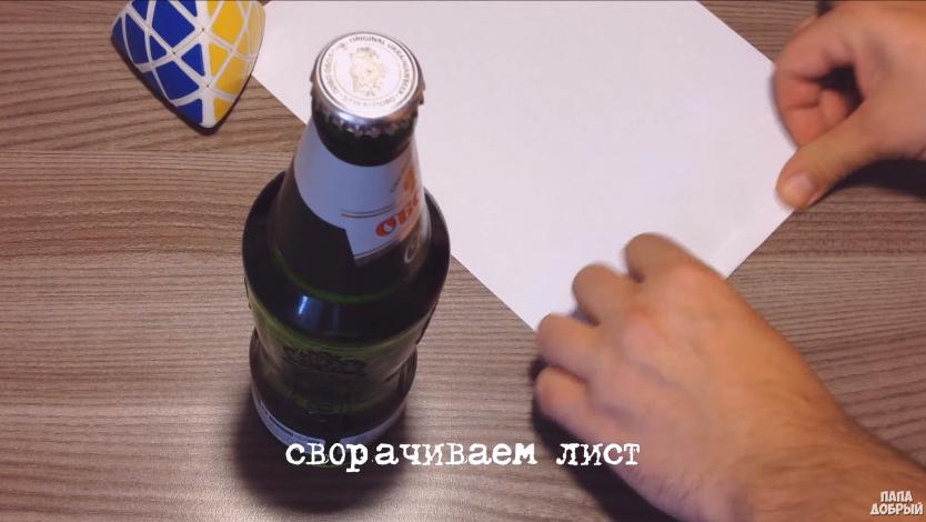 Как открыть бутылку с помощью листа бумаги
