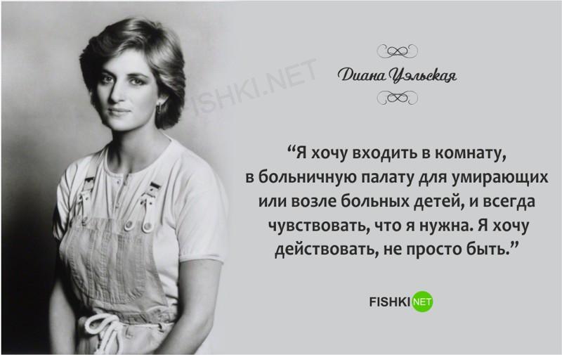Великие цитаты знаменитой принцессы Дианы!