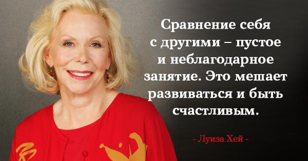 Луиза Хей: Никогда, ни при каких обстоятельствах НЕЛЬЗЯ критиковать себя!