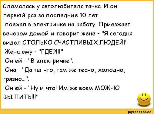 Убойный анекдот!