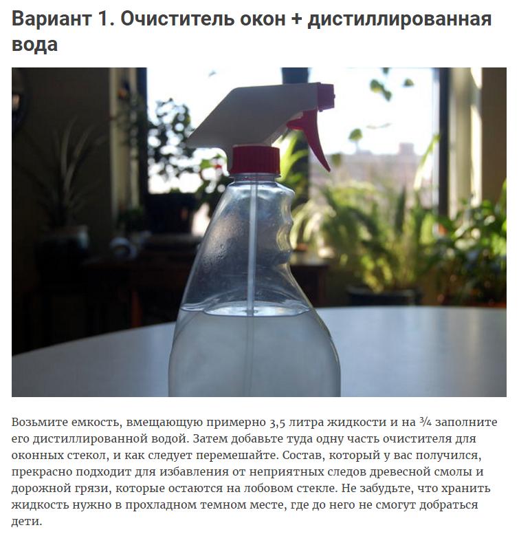 4 эффективных рецепта стеклоомывающей жидкости