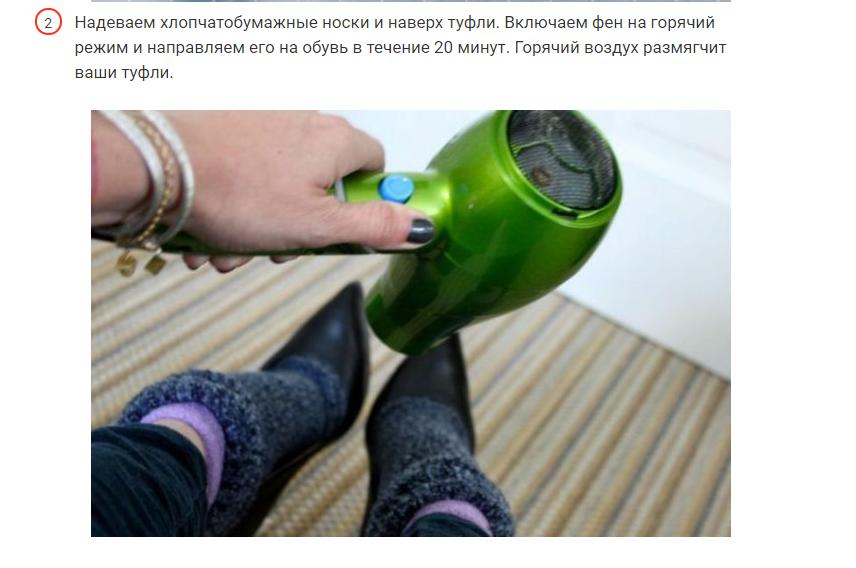 Советы от сапожника - как растянуть узкую обувь
