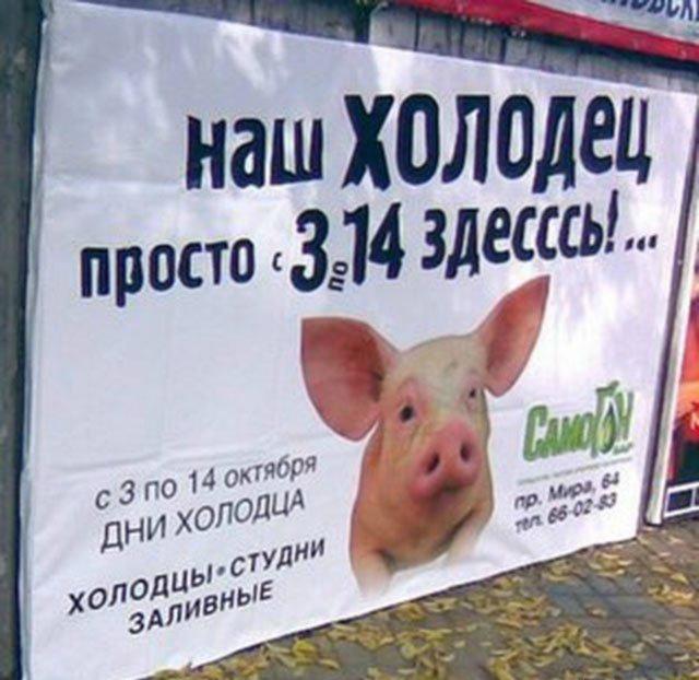 Самые смешные рекламные объявления