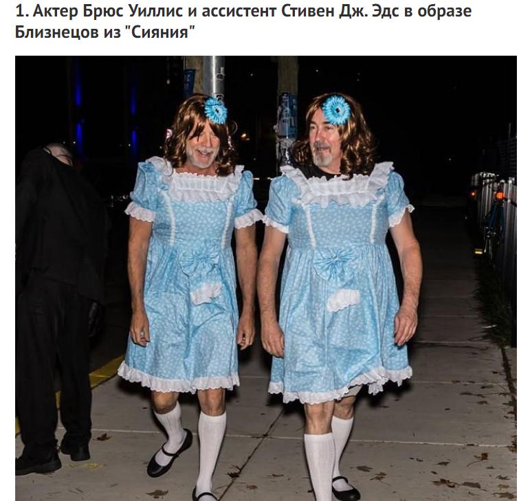 10 звезд, которые удивили всех костюмами на Хэллоуин