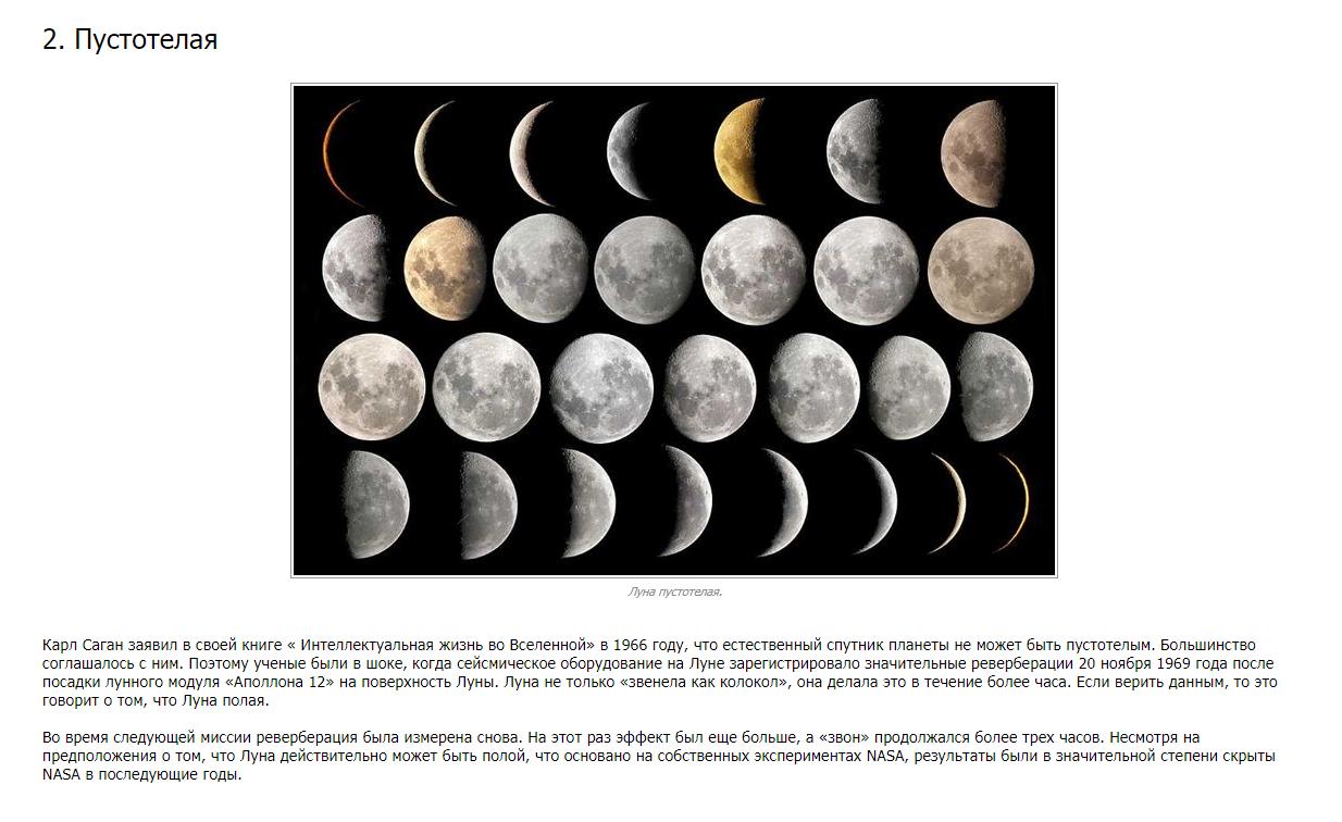 10 очень странных фактов о луне, которые не может объяснить современная наука