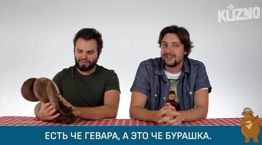 Итальянцы пробуют угадать предметы русского быта и получается очень смешно