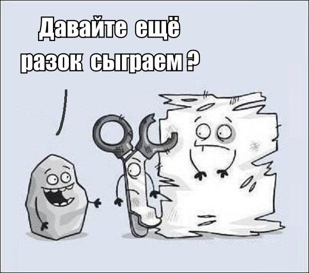 Очень смешно!
