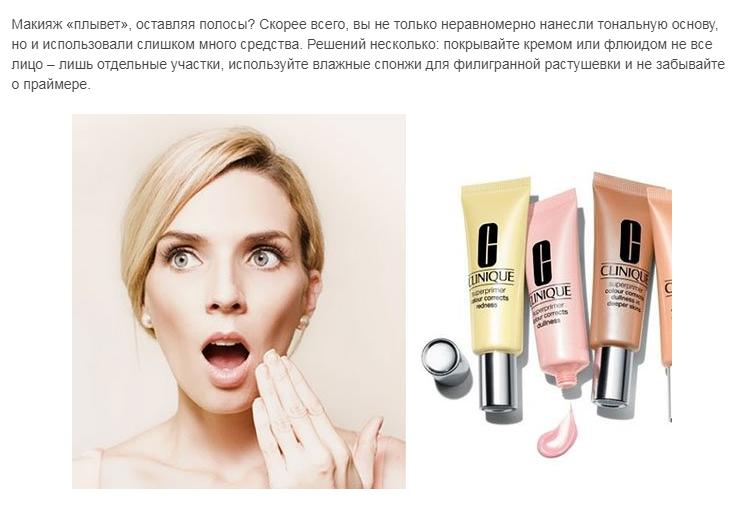 5 ошибок макияжа, которые делают почти все