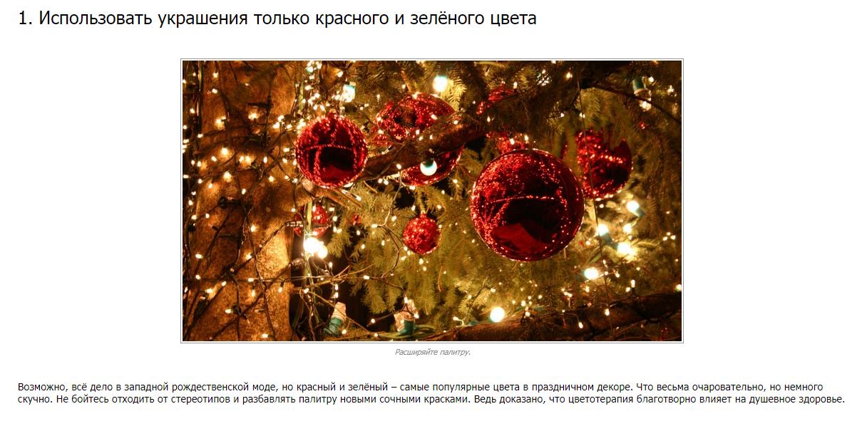 5 ошибок новогоднего декора
