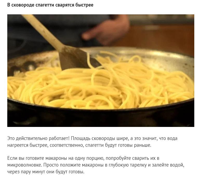 В сковородке макароны сварятся быстрее! И еще 5 хитростей для хозяек