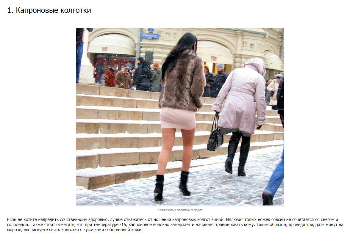 11 вещей, от которых нужно отказаться зимой, чтобы выглядеть стильно