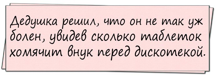 Крутой анекдот про врачебный почерк
