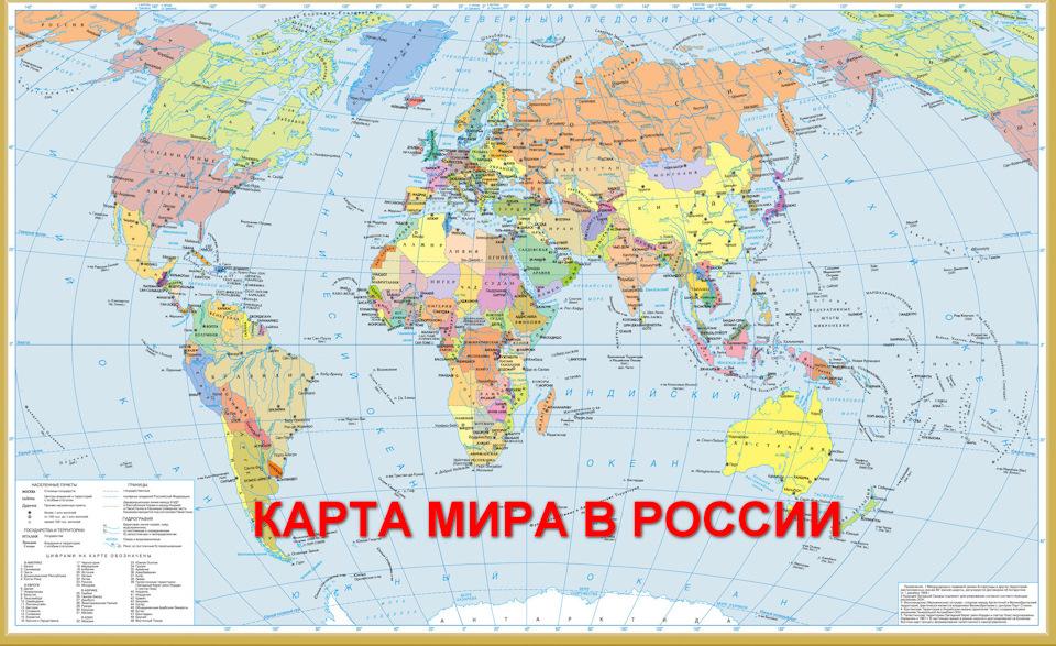 Как выглядят карты мира в других странах - 6 самых интересных примеров