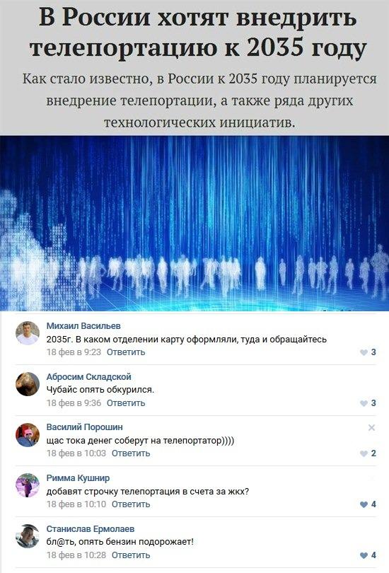 Лучшие комментарии из социальных сетей