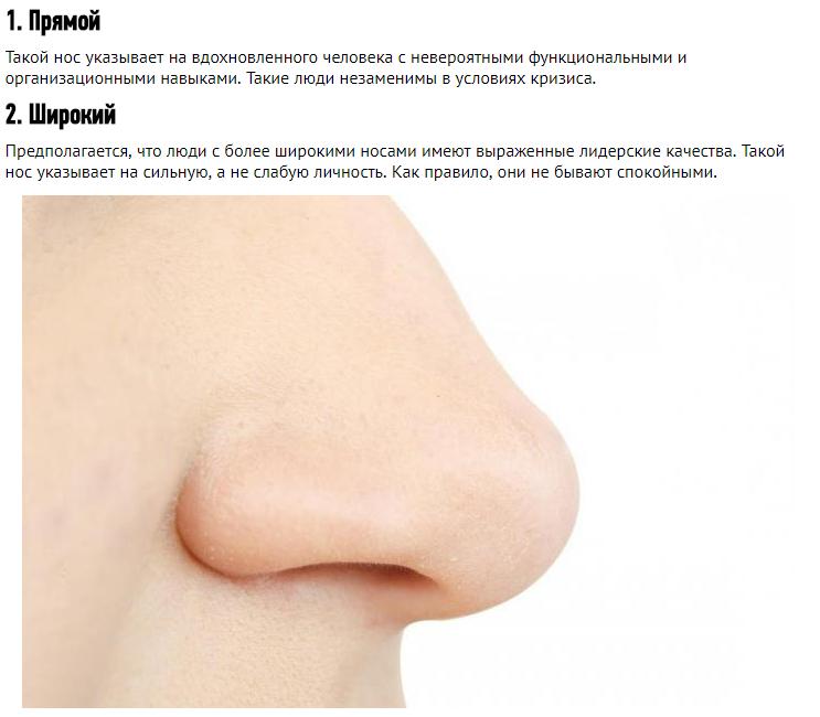 нос и характер мужчины с фото читал только