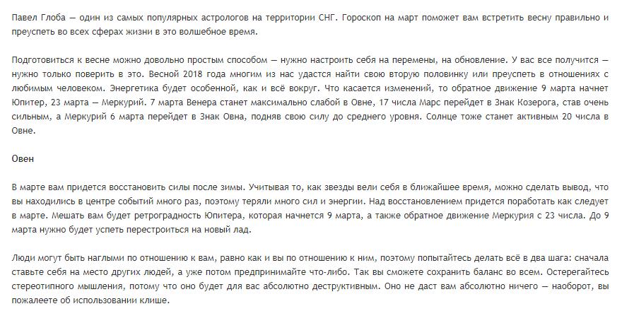 Гороскоп на март от Павла Глобы