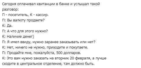 Реальная история про банк