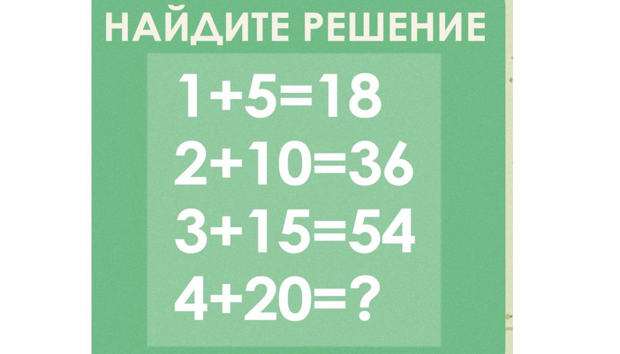 97 пользователей Интернета не смогли решить эту головоломку. Повезет ли Вам
