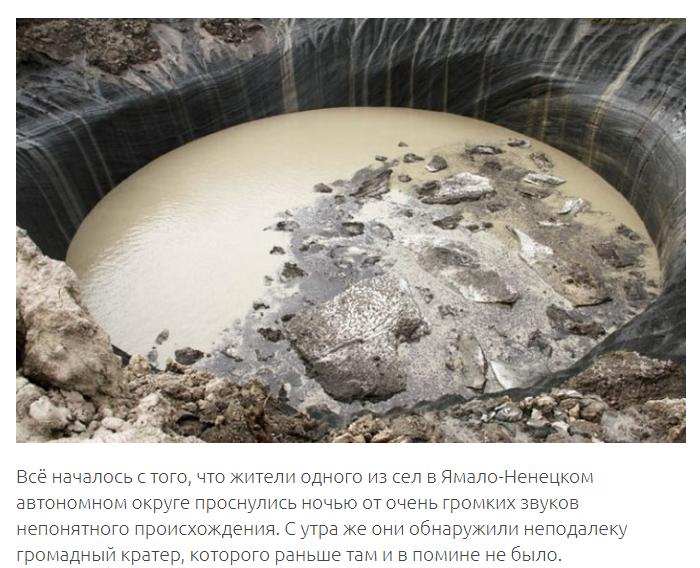 В Сибири нашли огромную воронку. Вокруг нее непривычно много тайн!