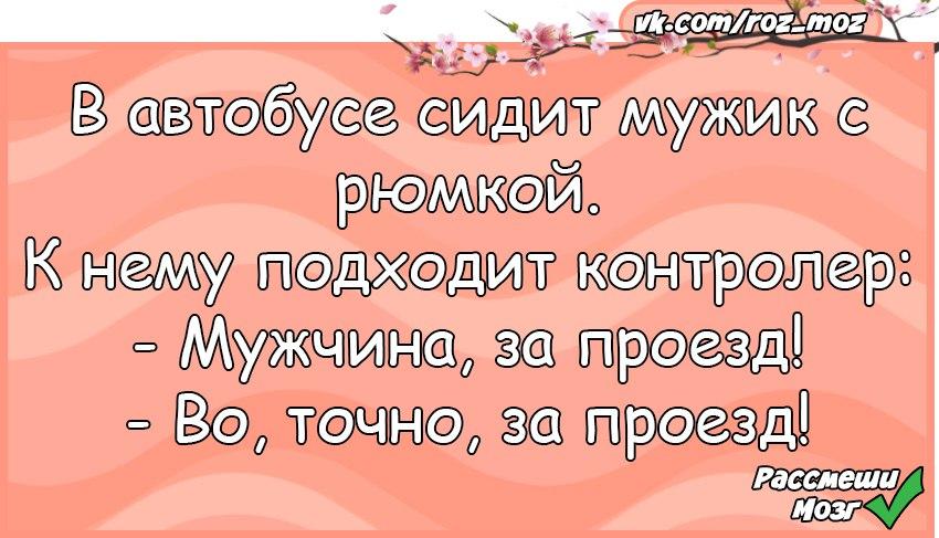 Анекдот про Степана