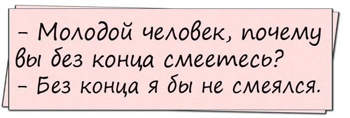 Анекдот про девушек