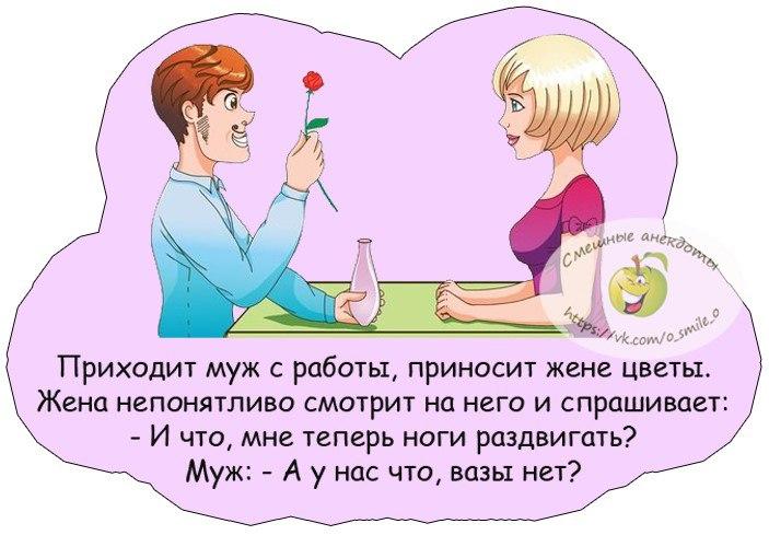 Открытку мая, картинки с приколом про мужа с женой
