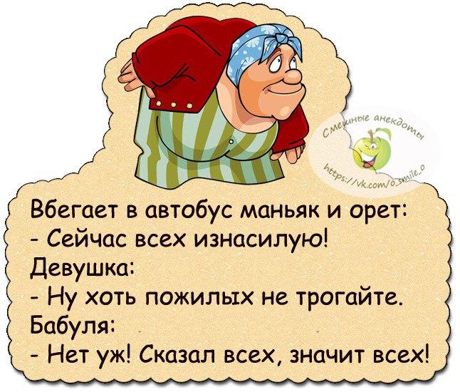 Анекдоты про бабушек с картинками
