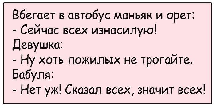 Анекдот про красивую девушку